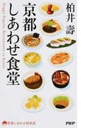 京都しあわせ食堂 (京都しあわせ倶楽部)(京都しあわせ倶楽部)