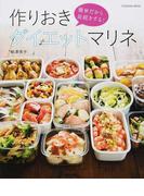 作りおきダイエットマリネ 簡単だから長続きする! (扶桑社MOOK)(扶桑社MOOK)