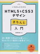 いちばんよくわかるHTML5&CSS3デザインきちんと入門 (Design & IDEA)