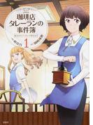 珈琲店タレーランの事件簿 1 彼女はカフェオレの夢を見る (このマンガがすごい!comics)