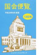 国会便覧 平成28年8月新版