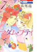 マダム・プティ(7)(花とゆめコミックス)