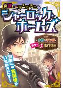 【期間限定価格】謎ときミステリー シャーロック・ホームズ