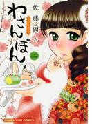 わさんぼん 2巻(まんがタイムコミックス)