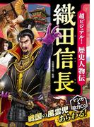 【期間限定価格】超ビジュアル! 歴史人物伝 織田信長