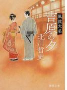 吉原の夕 風流大名 (徳間文庫 徳間時代小説文庫)(徳間文庫)