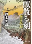 獣散る刻 (徳間文庫 徳間時代小説文庫 無言殺剣)(徳間文庫)