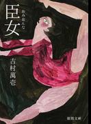 臣女 (徳間文庫)