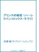 プリンスの秘密 (ハーレクインコミックス★キララ)