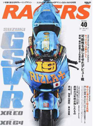 RACERS Vol.40(2016) スズキの第一期モトGPマシン、GSV−Rの10年間 (SAN−EI MOOK)(サンエイムック)