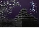 夜城 カレンダー 2017 (翔泳社カレンダー)