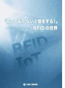 「知っておかないと損をする!」RFIDの世界 IoT時代のRFID活用術