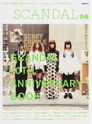 SCANDALぴあ SCANDAL結成10周年アニバーサリー!「10年やった、今だから言えること」 (ぴあMOOK)(ぴあMOOK)