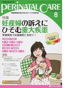 ペリネイタルケア vol.35−8(2016August) 特集妊産婦の訴えにひそむ重大疾患