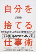 自分を捨てる仕事術 鈴木敏夫が教えた「真似」と「整理整頓」のメソッド