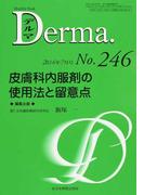 デルマ No.246(2016年7月号) 皮膚科内服剤の使用法と留意点