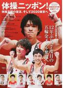 体操ニッポン! 体操王国ニッポンの復活、そして2020東京へ リオデジャネイロオリンピック体操日本代表応援ブック (日本文化出版MOOK)