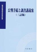 公判手続と調書講義案 3訂版