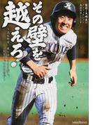 その壁を越えろ! 高校野球彼らはどこを目指し、何と闘っているのか (ノンフィクション高校野球シリーズ)