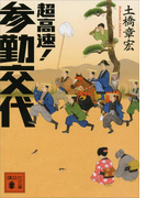 【セット商品】 『超高速!参勤交代』シリーズ(講談社文庫)