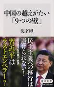中国の越えがたい「9つの壁」 (角川新書)(角川新書)
