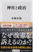 神社と政治 (角川新書)(角川新書)