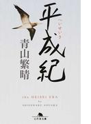 平成紀 (幻冬舎文庫)(幻冬舎文庫)