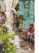 五条路地裏ジャスミン荘の伝言板 (幻冬舎文庫)(幻冬舎文庫)