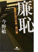 廉恥 (幻冬舎文庫 警視庁強行犯係・樋口顕)