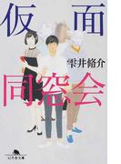 仮面同窓会 (幻冬舎文庫)(幻冬舎文庫)