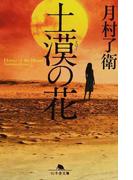 土漠の花 (幻冬舎文庫)(幻冬舎文庫)