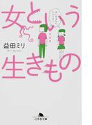 女という生きもの (幻冬舎文庫)(幻冬舎文庫)