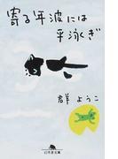 寄る年波には平泳ぎ (幻冬舎文庫)(幻冬舎文庫)