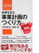 成果を生む事業計画のつくり方 (日経文庫)(日経文庫)