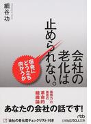 会社の老化は止められない。 宿命にどう立ち向かうか (日経ビジネス人文庫)(日経ビジネス人文庫)