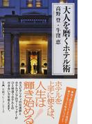 大人を磨くホテル術 (日経プレミアシリーズ)(日経プレミアシリーズ)