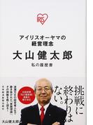 大山健太郎 アイリスオーヤマの経営理念 (私の履歴書)