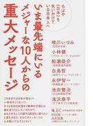 いま最先端にいるメジャーな10人からの重大メッセージ もはや《日本》を失いかけている日本人へ