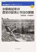 水俣病60年の歴史の証言と今日の課題