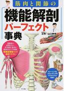 筋肉と関節の機能解剖パーフェクト事典
