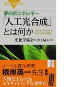 夢の新エネルギー「人工光合成」とは何か 世界をリードする日本の科学技術 (ブルーバックス)(ブルー・バックス)