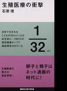 生殖医療の衝撃 (講談社現代新書)(講談社現代新書)