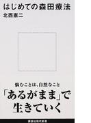 はじめての森田療法 (講談社現代新書)(講談社現代新書)
