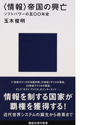 〈情報〉帝国の興亡 ソフトパワーの五〇〇年史 (講談社現代新書)(講談社現代新書)