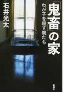 「鬼畜」の家 わが子を殺す親たち