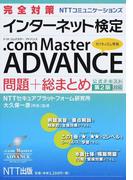 完全対策NTTコミュニケーションズインターネット検定.com Master ADVANCEカリキュラム準拠問題+総まとめ 公式テキスト第2版対応