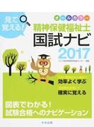 見て覚える!精神保健福祉士国試ナビ 2017
