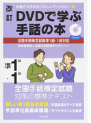 DVDで学ぶ手話の本準1級・1級 改訂