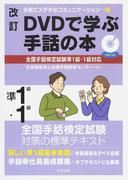 DVDで学ぶ手話の本準1級・1級 改訂 (手話でステキなコミュニケーション)