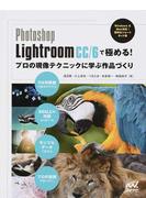 Photoshop Lightroom CC/6で極める!プロの現像テクニックに学ぶ作品づくり Windows & Mac対応!便利なショートカット集